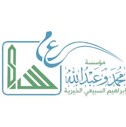 مؤسسة محمد وعبد الله السبيعي الخيرية