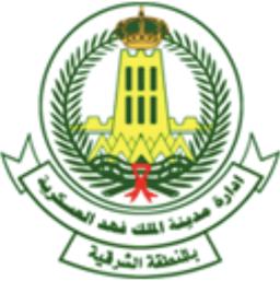 ادارة مدينة الملك فهد العسكرية