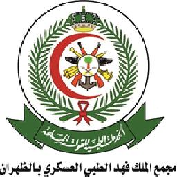 مجمع الملك فهد الطبي العسكري بالظهران