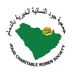 جمعية جود الخيرية بالدمام