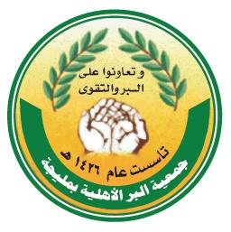 جمعية البر بمليجة