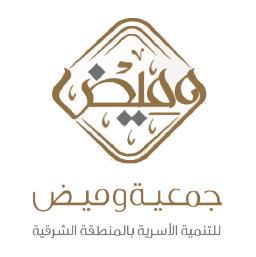 جمعية وميض للتنمية الاسرية بالمنطقة الشرقية