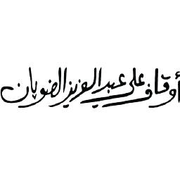 اوقاف علي عبد العزيز الضويان